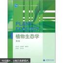 植物生态学(第2版)