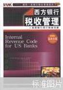 西方银行税收管理:美国银行现行税制详解
