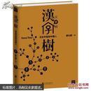 汉字树 : 活在字里的中国人