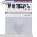 新编国际商法