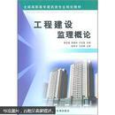 工程建设监理概论(全国高职高专建筑类专业规划教材)