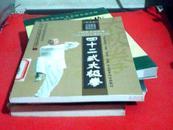 中华太极拳大全--四十二式太极拳(插图修订本)