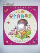儿童安全自救手册(全二册)