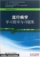 流行病学学习指导与习题集  第二2版