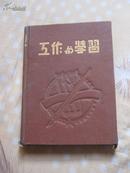 五十年代日记本:工作与学习