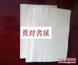 《商邱县志二十一卷》 民国21年石印本(复卬本 全2册)