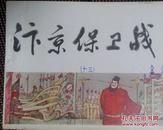 《汴京保卫战》连环画 小人书 (中国历史演义故事画《宋史》十三