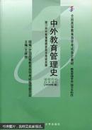 中外教育管理史