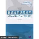 数据库系统及应用(Visaul FoxPro)(第2版)