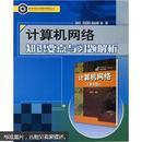 高等学校优秀教材辅导丛书:计算机网络知识要点与习题解析