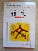 初中语文教材九年级下 语文版