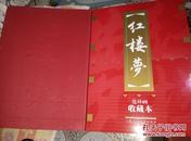 《红楼梦》连环画收藏本