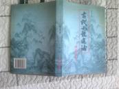 古代小说述论1999年1版1印:印量:1000册