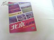 北京旅游图(92版)