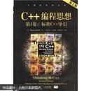 C++编程思想(第1卷)(没光盘)