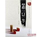 赵孟頫《三门记》集字:中国名家书法教程/谢昭然