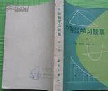 中等数学习题集.第三册 5903