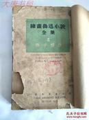 《绘画鲁迅小说全集》1950年5月25日再版、馆藏、丰子恺绘图