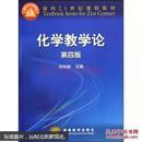 化学教学论(第四版)刘知新