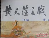 《黄天荡之战》连环画 小人书 (中国历史演义故事画《宋史》十五