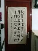 山东著名书画家:李镛--精品书法1张(宣纸,软片,尺寸:130CM*65CM)作品终生保真。【货号:上-102】