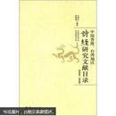 中国香港、台湾地区:诗经研究文献目录(1950-2010)