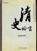 清史论丛 2006年号