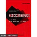 建设工程造价管理 周述发 武汉理工大学出版社  9787562931614