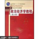 21世纪经济学系列教材·普通高等教育十一五国家级规划教材:政治经济学教程