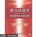西方经济学:同步辅导及习题全解(宏观部分·第5版)(新版配套人大版)