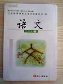 初中语文课本七年级下