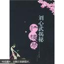 刘心武揭秘红楼梦(第1部)