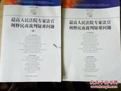 最高人民法院专家法官阐释民商裁判疑难问题 (全套两本)