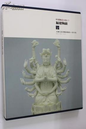 中国陶瓷全集27 福建陶磁 (日本版)
