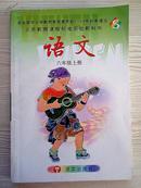 小学语文课本六年级上册 语文版