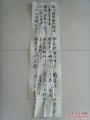 寇虎彬:书法:欧阳修的采桑子·轻舟短棹西湖好:轻舟短棹西湖好,绿水逶迤,芳草长堤,隐隐笙歌处处随。(带信封)