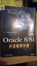 【特版精品系列】Oracle 8/8i 开发使用手册(附光盘)