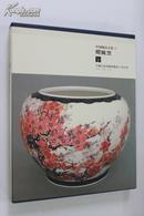 中国陶瓷全集30 醴陵窑 (日本版)