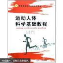 体育职业技术学院系列教材:运动人体科学基础教学