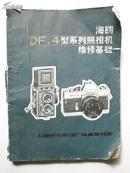 海鸥DF.4型系列照相机维修基础 16开 132页