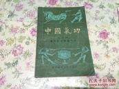 中国气功第四辑:常用医疗保健气功
