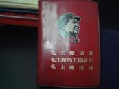 1969年毛主席语录毛主席的五篇著作毛主席诗词.三合一 有毛军装像(特少)、林彪题词完整