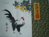 高仿王雪涛公鸡画册 小画册老画古画国画字画收藏绘画山水画古玩收藏