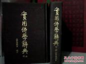 实用佛学辞典 上下册 精装本【十品】繁体竖版