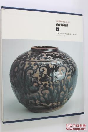 中国陶瓷全集28 山西陶磁 (日本版)