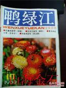 鸭绿江 1985年10 邓刚-沉重的签字