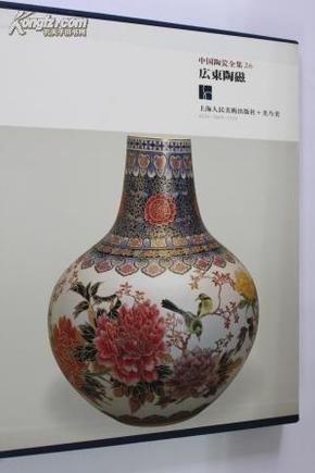 中国陶瓷全集26 广东陶磁 (日本版)