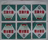 兰陵大曲老酒标六连张(品相如图)