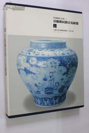 中国陶瓷全集19 景德镇民间青花磁器 (日本版)