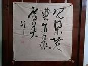 山东著名书画家:李镛--精品书法1张(洒金宣纸,软片,尺寸:66CM*66CM)作品终生保真。【货号:上-103】
